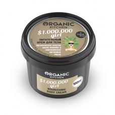 Крем для тела питательный  $1000000 GIRL  серия Organic Kitchen  100ml Organic Shop